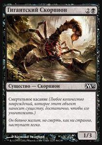 карточные игры скорпион